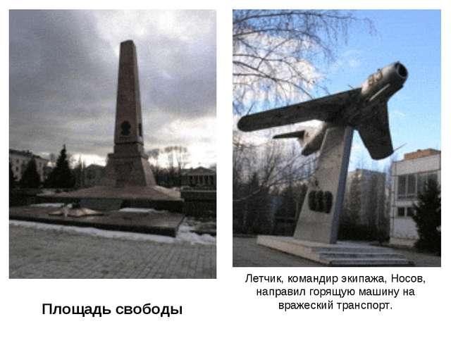 Площадь свободы Летчик, командир экипажа, Носов, направил горящую машину на в...