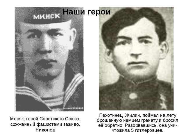 Моряк, герой Советского Союза, сожженный фашистами заживо. Никонов Пехотинец,...