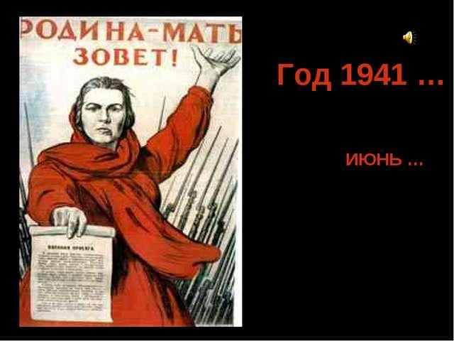 Год 1941 … ИЮНЬ …