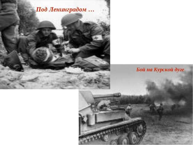 Бой на Курской дуге Под Ленинградом …
