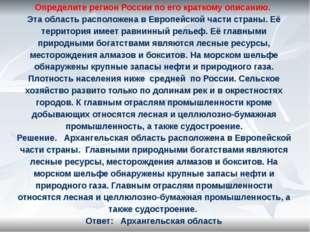 Определите регион России по его краткому описанию. Эта область расположена в