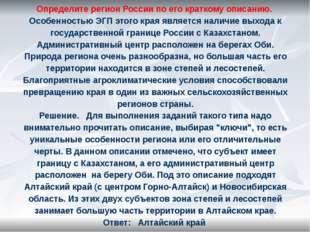 Определите регион России по его краткому описанию. Особенностью ЭГП этого кра