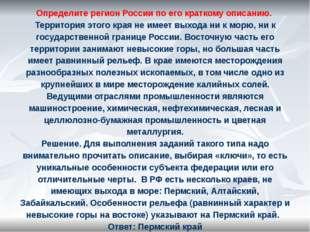 Определите регион России по его краткому описанию. Территория этого края не и
