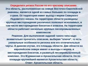 Определите регион России по его краткому описанию. Эта область, расположенная