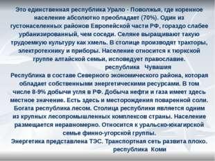 Это единственная республика Урало - Поволжья, где коренное население абсолютн
