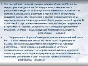 Эта республика граничит только с одним субъектом РФ, т.к. ее территория нахо