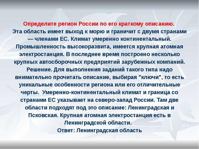 Определите регион России по его краткому описанию. Эта область имеет выход к...