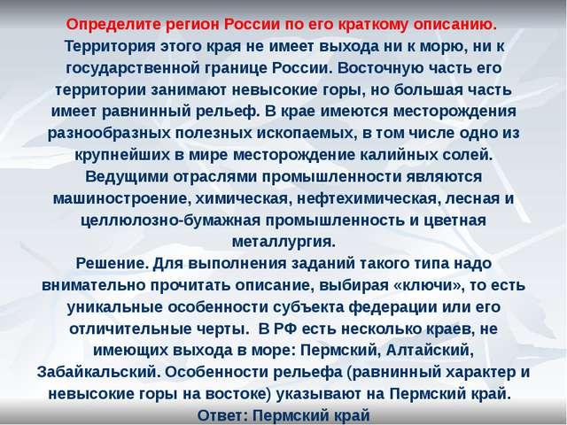 Определите регион России по его краткому описанию. Территория этого края не и...
