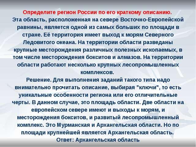 Определите регион России по его краткому описанию. Эта область, расположенная...