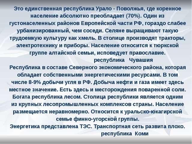 Это единственная республика Урало - Поволжья, где коренное население абсолютн...