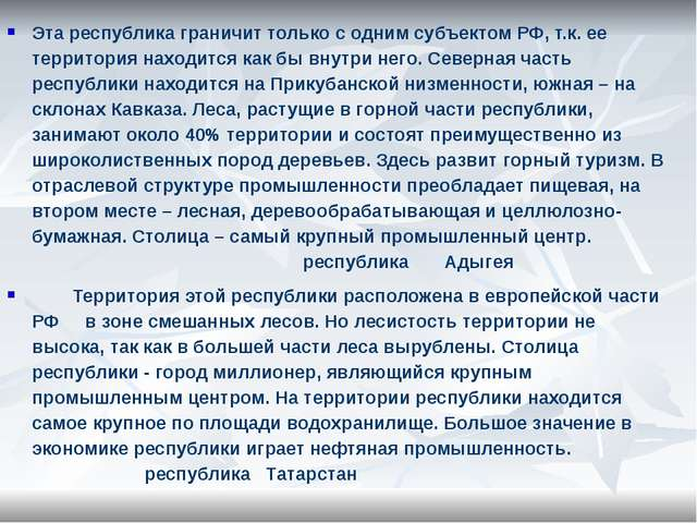 Эта республика граничит только с одним субъектом РФ, т.к. ее территория нахо...