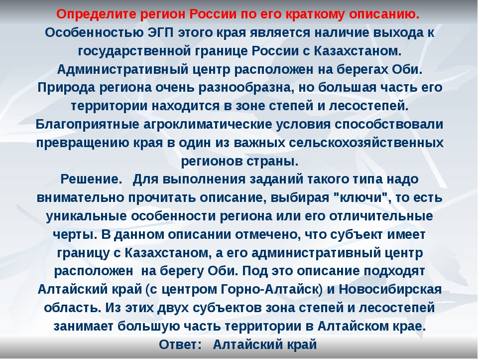 Определите регион России по его краткому описанию. Особенностью ЭГП этого кра...