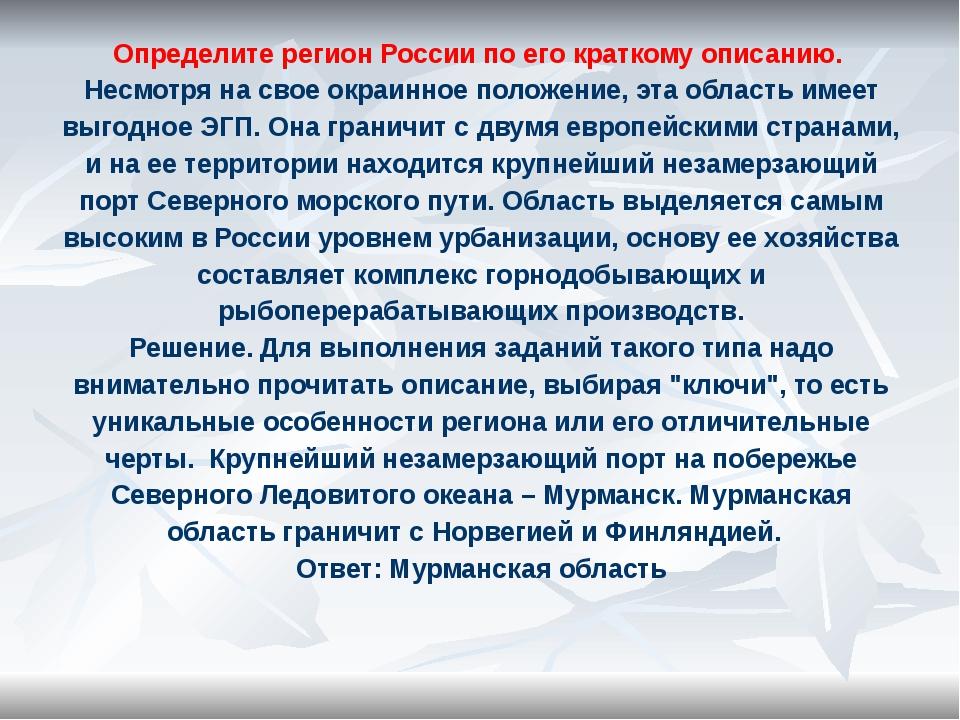 Определите регион России по его краткому описанию. Несмотря на свое окраинное...