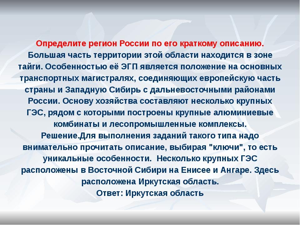Определите регион России по его краткому описанию. Большая часть территории э...