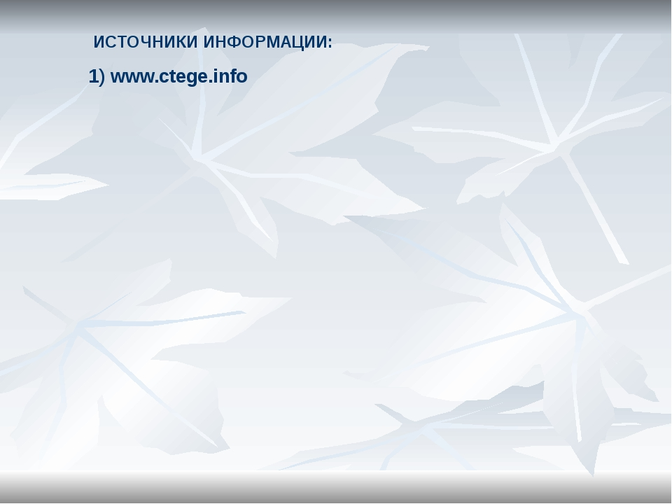 ИСТОЧНИКИ ИНФОРМАЦИИ: 1) www.ctege.info