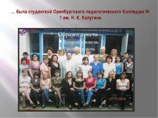 … была студенткой Оренбургского педагогического Колледжа № 1 им. Н. К. Калугина