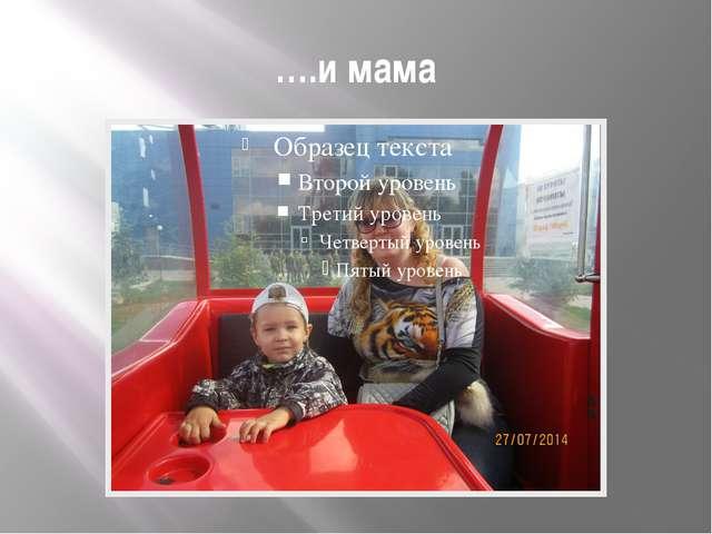 ….и мама