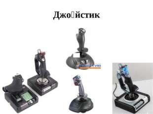 Джо́йстик