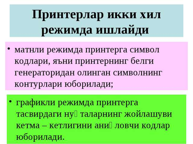 Принтерлар икки хил режимда ишлайди матнли режимда принтерга символ кодлари,...