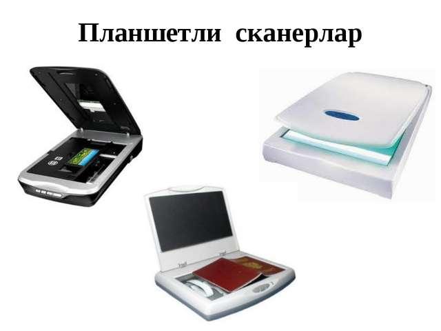 Планшетли сканерлар
