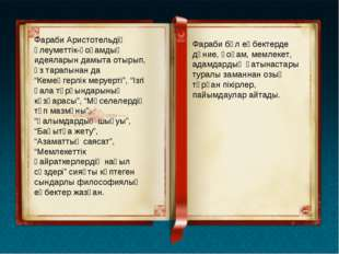 Фараби Аристотельдің әлеуметтік-қоғамдық идеяларын дамыта отырып, өз тарапына
