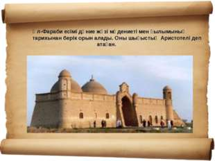 Әл-Фараби есімі дүние жүзі мәдениеті мен ғылымының тарихынан берік орын алады