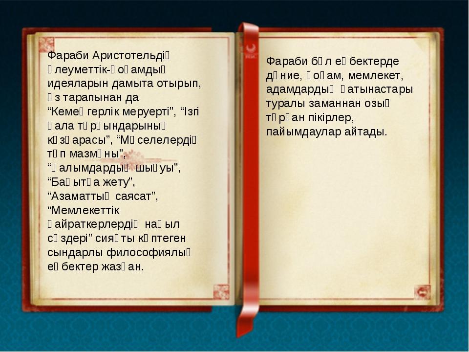 Фараби Аристотельдің әлеуметтік-қоғамдық идеяларын дамыта отырып, өз тарапына...
