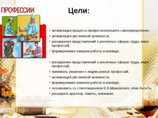Цели: активизация процесса профессионального самоопределения, активизация умс