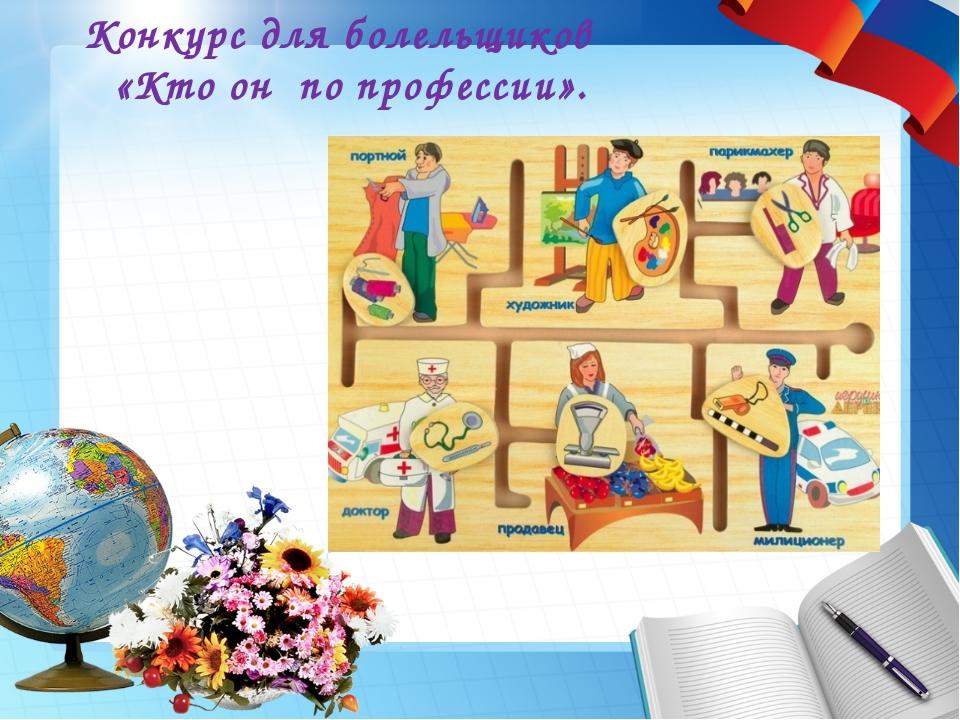 Конкурс для болельщиков «Кто он по профессии».