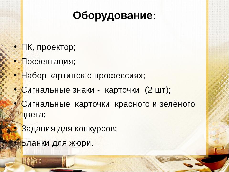 Оборудование: ПК, проектор; Презентация; Набор картинок о профессиях; Сигналь...
