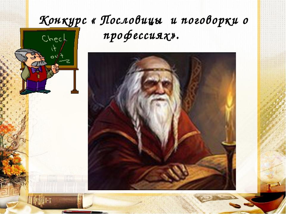 Конкурс « Пословицы и поговорки о профессиях».