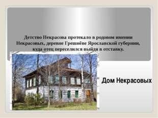 Детство Некрасова протекало в родовом имении Некрасовых, деревне Грешнёве Яро