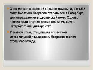 Отец мечтал о военной карьере для сына, и в 1838 году 16-летний Некрасов отпр