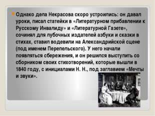 Однако дела Некрасова скоро устроились: он давал уроки, писал статейки в «Лит