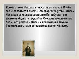 Кроме стихов Некрасов также писал прозой. В 40-е годы появляется очерк «Петер