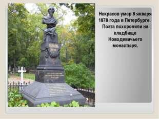 Некрасов умер 8 января 1878 года в Петербурге. Поэта похоронили на кладбище Н