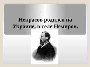 Некрасов родился на Украине, в селе Немиров.