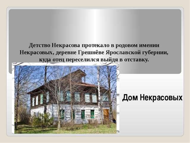 Детство Некрасова протекало в родовом имении Некрасовых, деревне Грешнёве Яро...