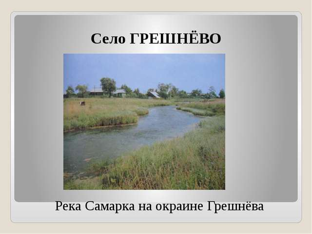 Село ГРЕШНЁВО Река Самарка на окраине Грешнёва