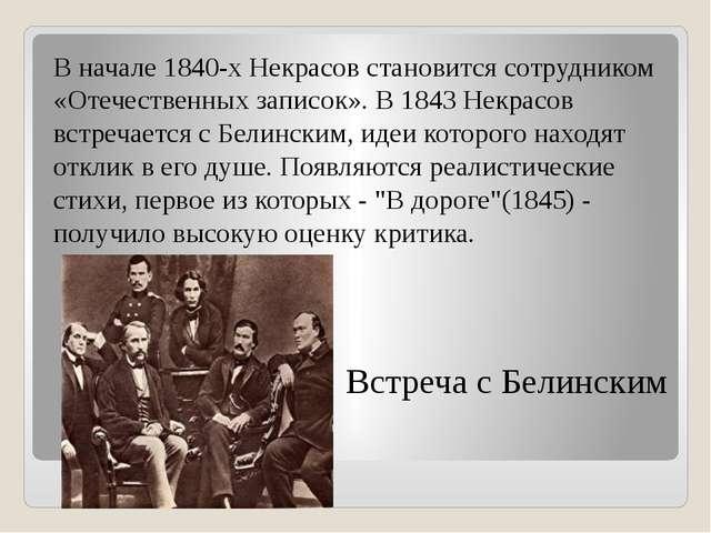 Встреча с Белинским В начале 1840-х Некрасов становится сотрудником «Отечеств...