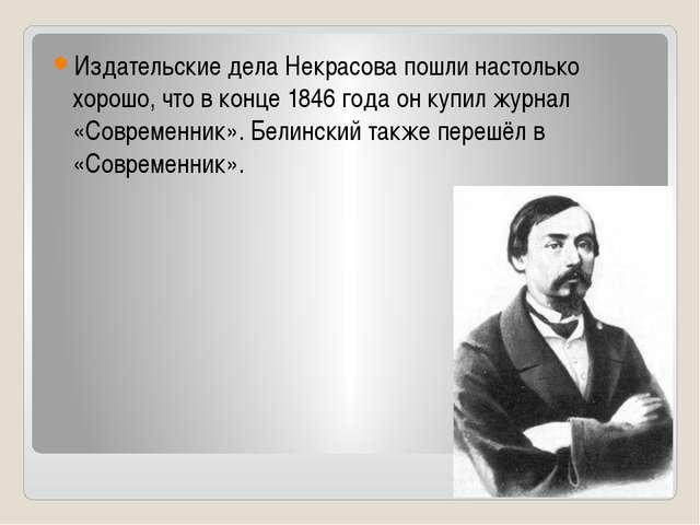 Издательские дела Некрасова пошли настолько хорошо, что в конце 1846 года он...