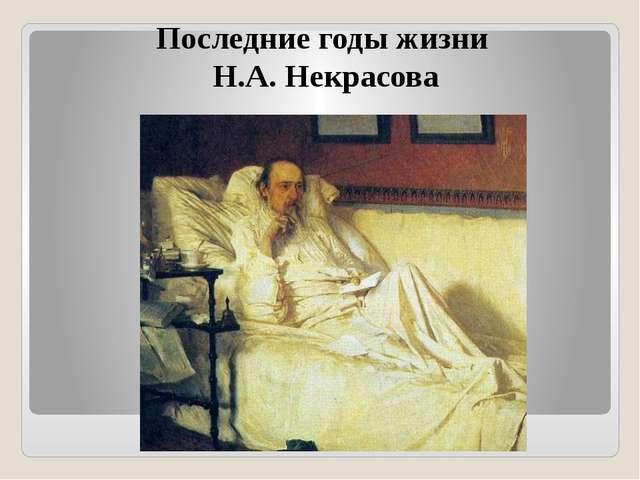 Последние годы жизни Н.А. Некрасова