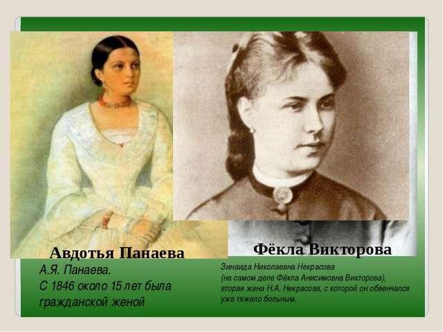Авдотья Панаева Фёкла Викторова