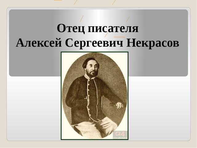 Отец писателя Алексей Сергеевич Некрасов