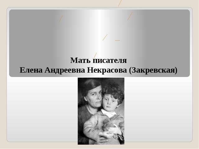 Мать писателя Елена Андреевна Некрасова (Закревская)