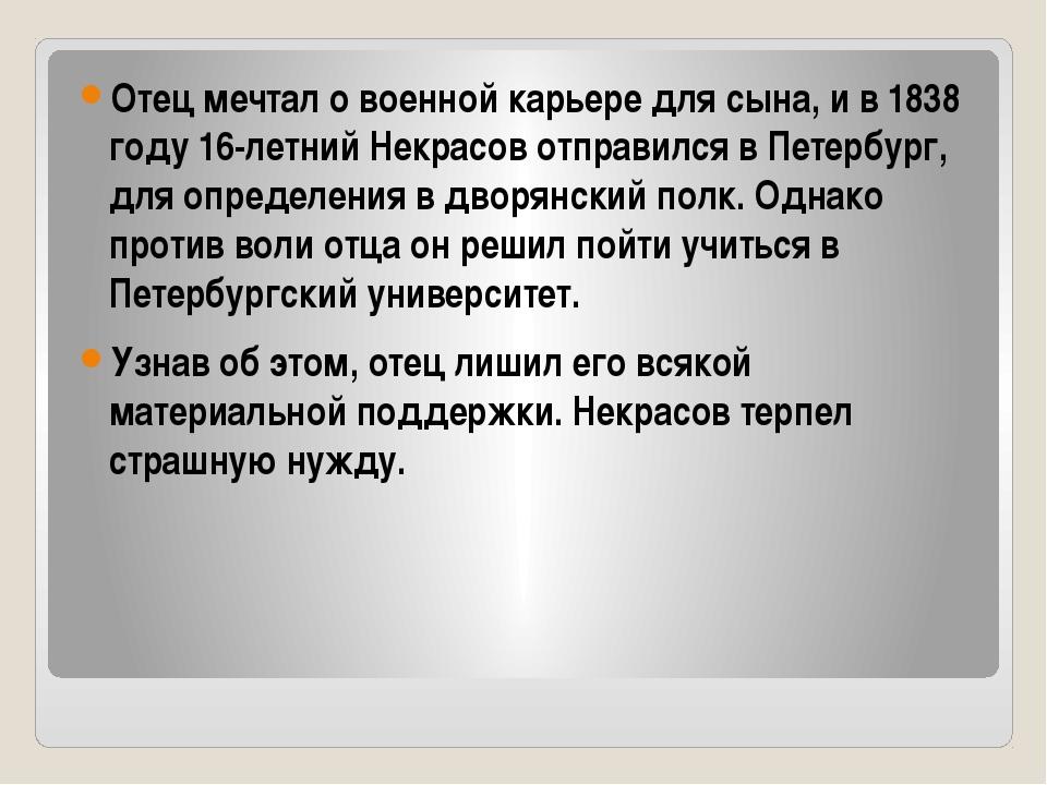 Отец мечтал о военной карьере для сына, и в 1838 году 16-летний Некрасов отпр...