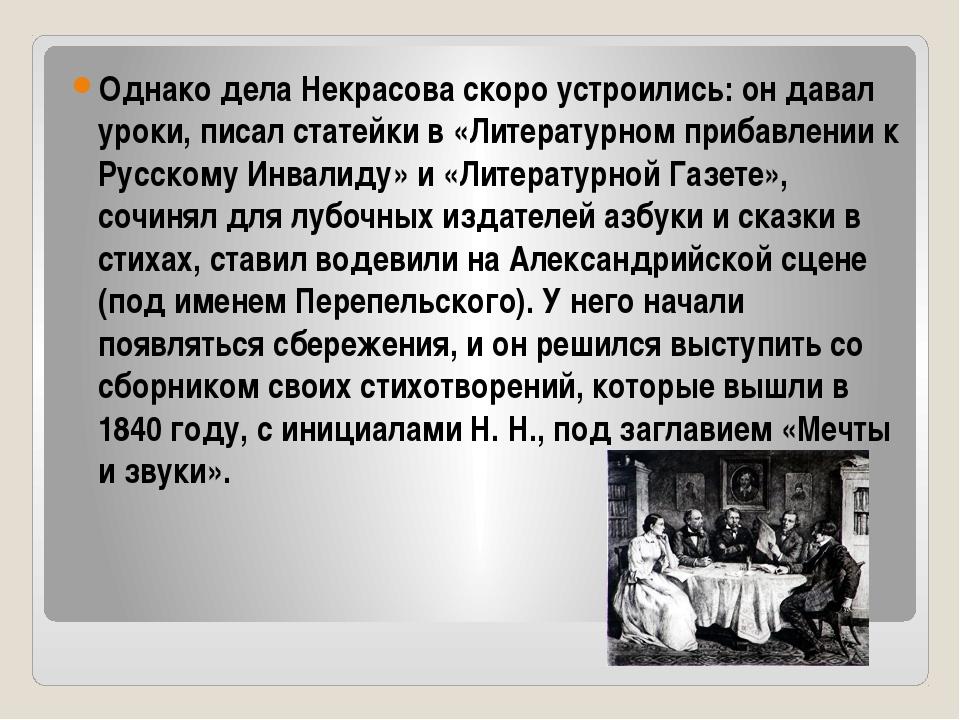 Однако дела Некрасова скоро устроились: он давал уроки, писал статейки в «Лит...