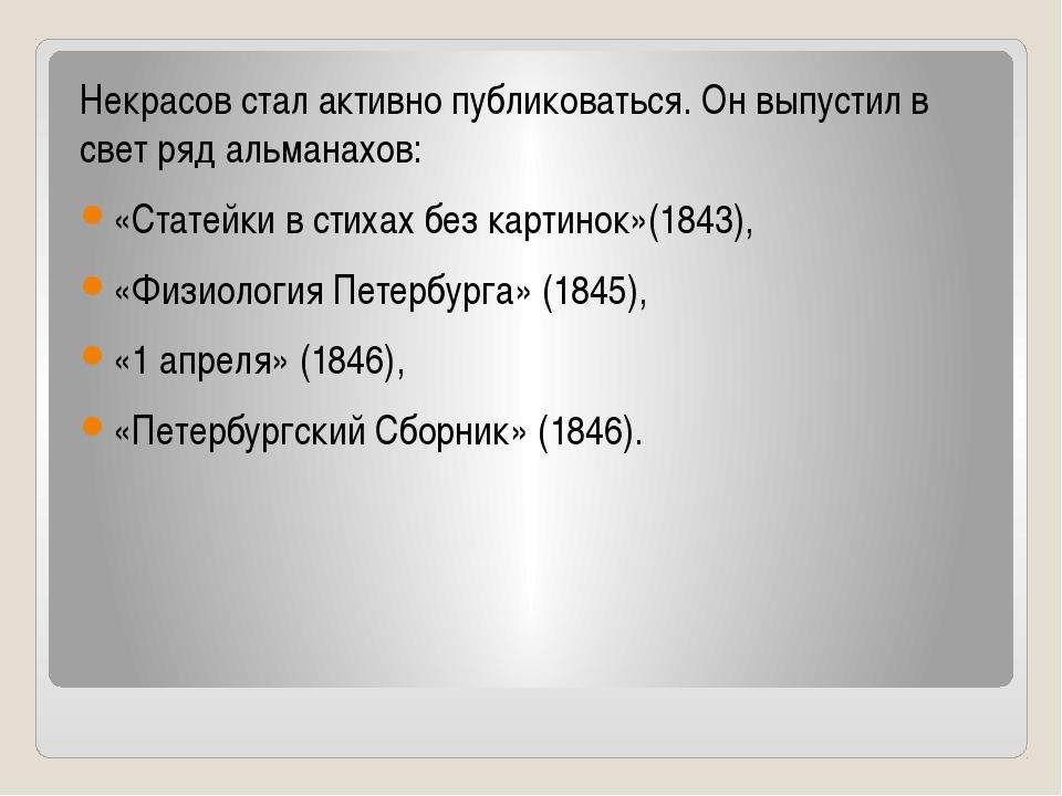 Некрасов стал активно публиковаться. Он выпустил в свет ряд альманахов: «Стат...