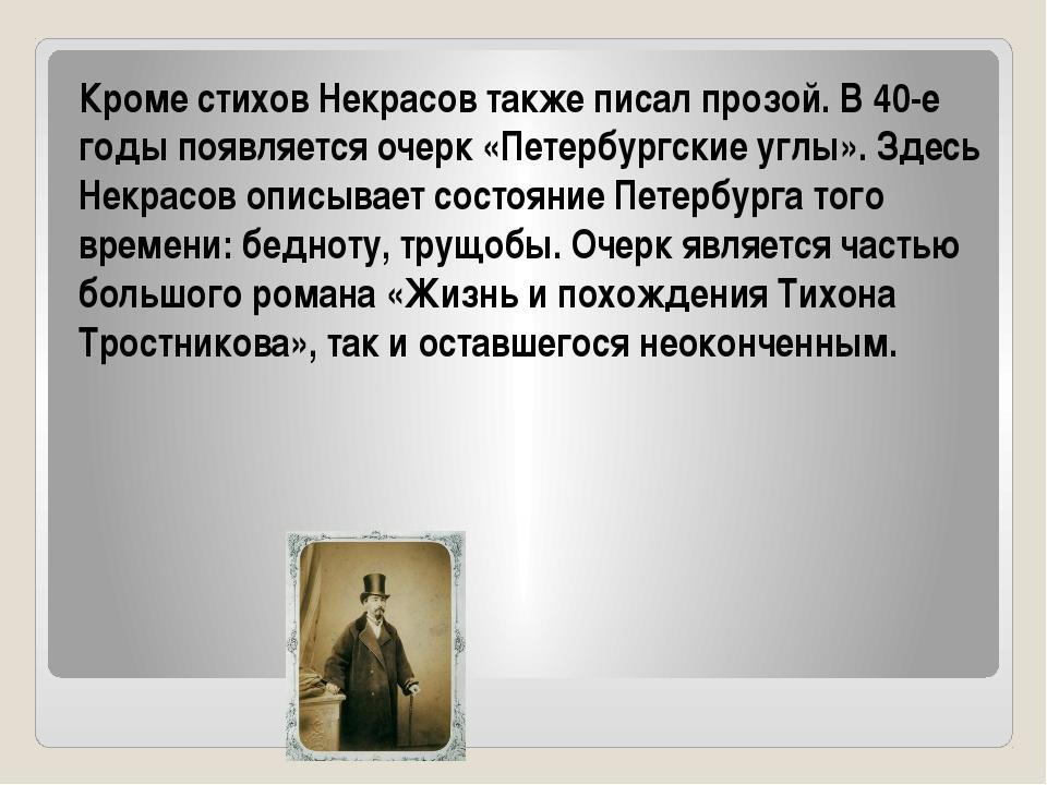 Кроме стихов Некрасов также писал прозой. В 40-е годы появляется очерк «Петер...
