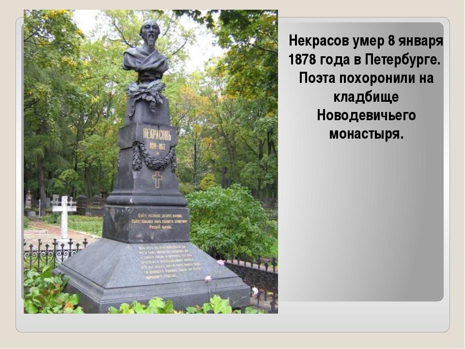 Некрасов умер 8 января 1878 года в Петербурге. Поэта похоронили на кладбище Н...